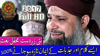 Muhammad Owais Raza Qadri | Mere Data Ka Pakistan New Full HD Mehfil e Naat 2017