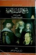 الفلسفة الغربية المعاصرة pdf