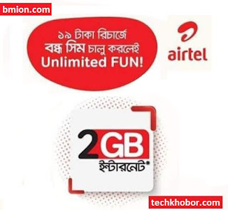 airtel-Reactivation-Bondho-SIM-offer-2GB-FREE-Internet-at-19TK-Recharge-Special-Callrate