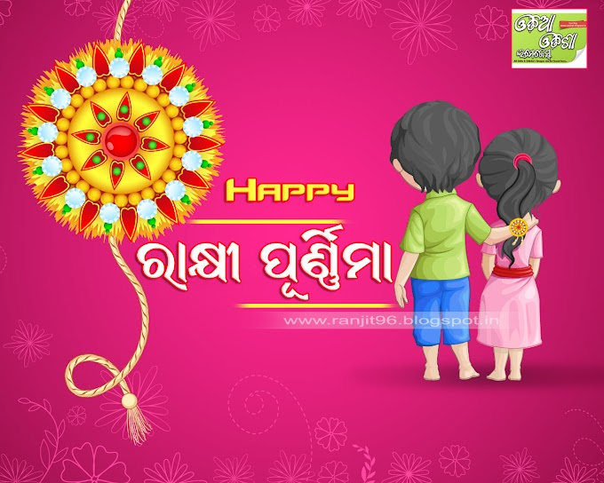 Wish You all Happy Rakhi Purnima & Gamha Purnima | Wish Happy Raksha Bandhan Odia Language by HD Wallpapers 2016