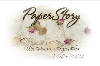 https://paperstory-shop.blogspot.com.by/2018/02/blog-post_1.html