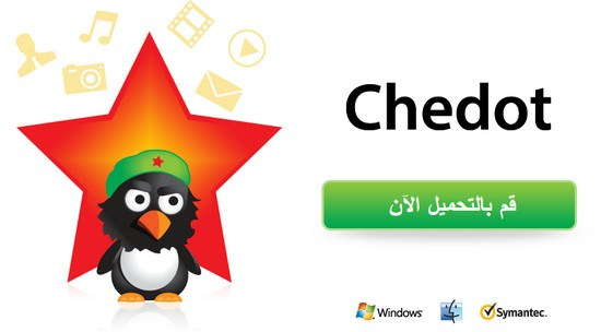 تحميل متصفح تشى دوت على الكمبيوتر Chedot Browser مجانا