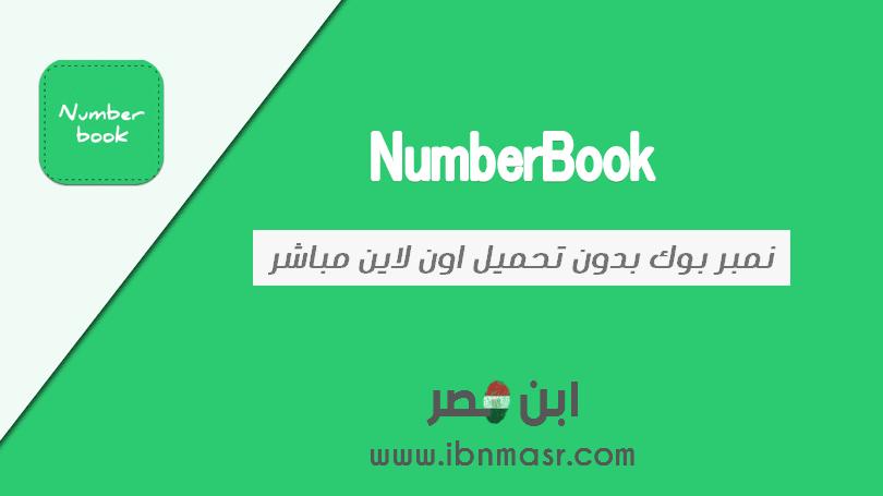 موقع نمبر بوك الاصلي بدون تحميل مباشر اون لاين Number Book Online