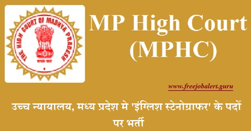 MPHC Recruitment 2018