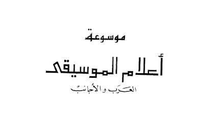 تحميل كتاب pdf موسوعة أعلام الموسيقى العرب و الأجانب اعداد: د. ليلي لميحة فياض