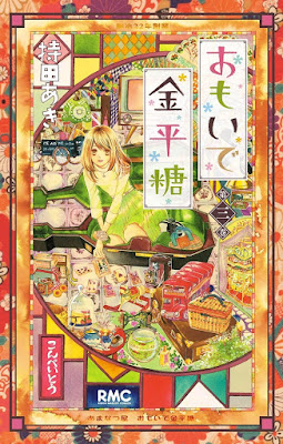 [Manga] おもいで金平糖 第01-03巻 [Omoide Konpeitou Vol 01-03] Raw Download