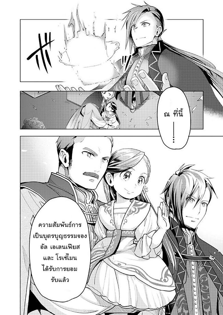 Honzuki no Gekokujou Part 3 - หน้า 24