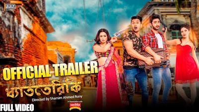 Dhat Teri Ki Bengali Movie Trailer and Poster -  Arifin Shuvoo, Nusrat Faria, Ziaul Roshan and Farin
