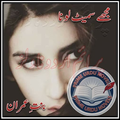 EZ Readings: Mujhay samait lo na novel by Bint e Imran