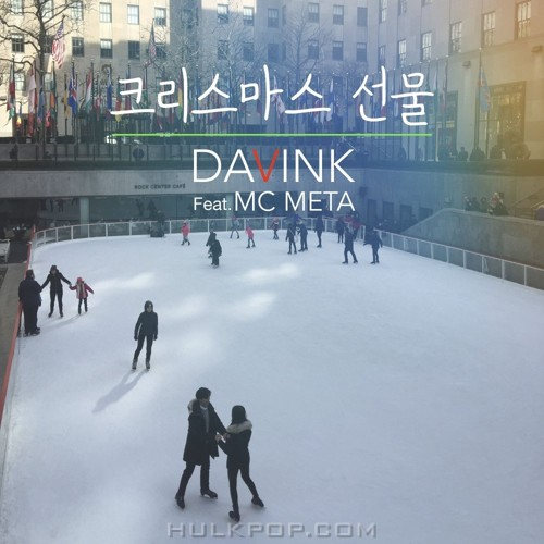 DAVINK – 크리스마스 선물 – Single
