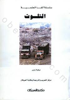 تحميل كتاب التلوث سلسلة ألفا العلمية PDF