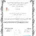 تحميل رسالة بعنوان النظام القانوني للسكنات الوظيفية والمنازعات التي تثيرها pdf