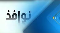 برنامج نوافذ حلقة الجمعه 30-6-2017