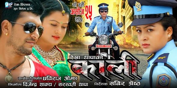 kaali nepali movie poster