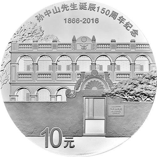 Sun Yat Sen house