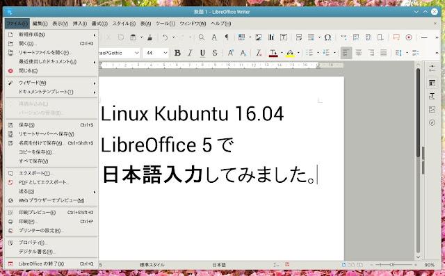 LibreOffice Writer 5で日本語入力。OSはLinux Kubuntu 16.04 KDE 5.5