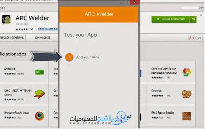 إضافة جديدة لجوجل كروم تسمح لك بتشغيل تطبيقات وألعاب أندرويد على حاسوبك