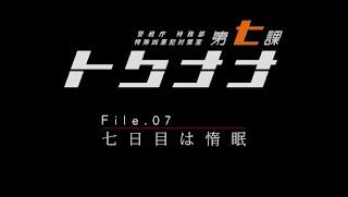 Keishichou Tokumubu Tokushu Kyouakuhan Taisakushitsu Dainanaka: Tokunana - Episódio 07
