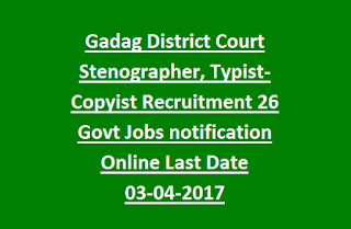 Gadag District Court Stenographer, Typist- Copyist Recruitment 26 Govt Jobs notification Online Last Date 03-04-2017