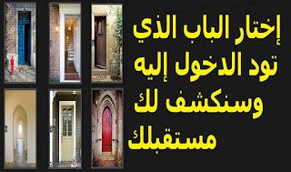 إختار الباب الذي تود الدخول إليه وسنكشف لك مستقبلك