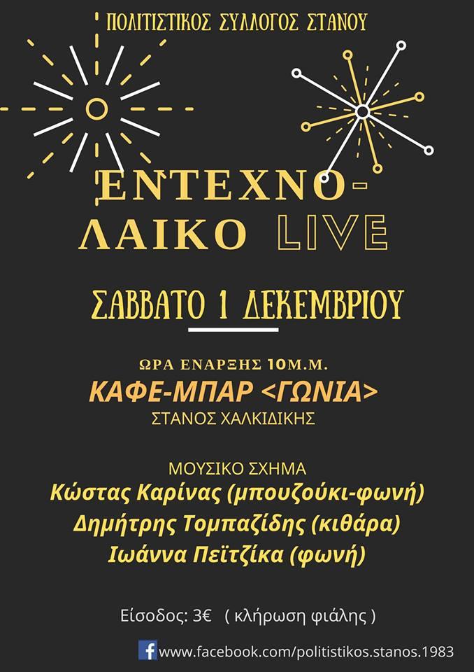 Πολιτιστικός Σύλλογος Στανού Χαλκιδικής - Έντεχνο-Λαϊκό live
