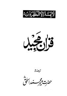 قرآن  اردو ترجمہ کے ساتھ