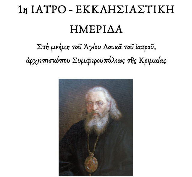 Ιατρο-Εκκλησιαστική Ημερίδα στην Αλεξανδρούπολη