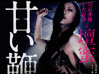 Download film semi Sweet Whip 2013 Japanese movie