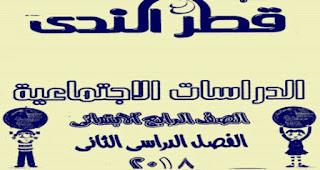حمل مذكره قطر الندى في الدراسات الاجتماعيه للصف الرابع الابتدائي الترم الثاني