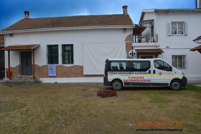 Η αιμοδοσία της Εθελοντικής Ομάδας Δράσης Ν. Πιερίας. (ΦΩΤΟ)