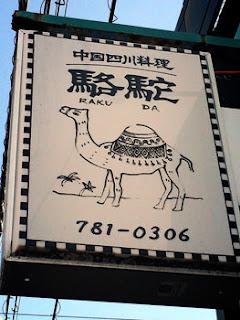 四川料理 駱駝