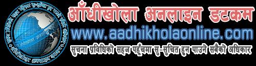 आँधीखोला अनलाइन (Aandhikhola Online)