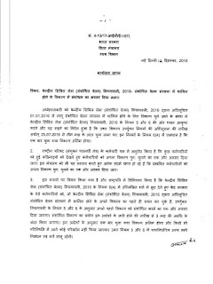 7th-cpc-option-revision-finmin-om-12-12-2018-hindi-page1