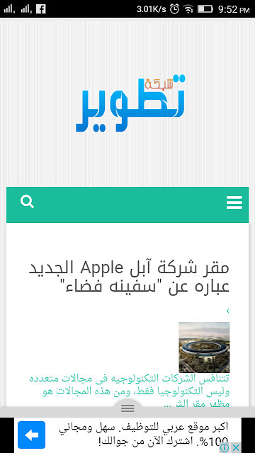 مثال للإعلانات على مستوي الصفحه من Google AdSense