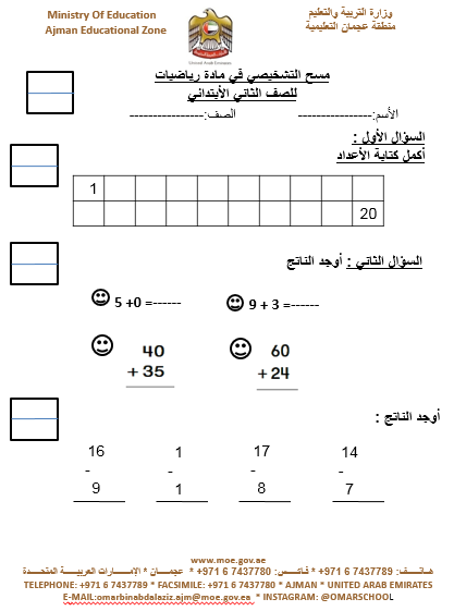 مسح تشخيصي في الرياضيات للصف الثاني الفصل الاول