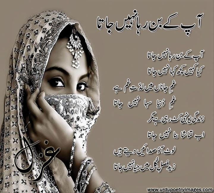 sad urdu poetry pictures | sadurdupoetry