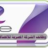 وظائف الشركة المصرية للاتصالات WE خدمة عملاء | مبيعات | IT مرتبات تبدء من 3500