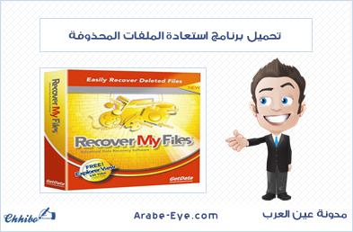 تحميل برنامج Recover My Files أو بالعربية ريكفر ماي فايل وهو برنامج لاستعادة الملفات المحذوفة من جهاز الحاسوب