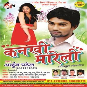 Kankhi Mareli