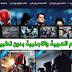 طريقة مشاهدة جميع الافلام العربية والاجنبية مترجمة بدون اعلانات عبر موقع عربي خيالي