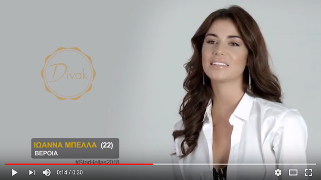 STAR HELLAS & MISS HELLAS 2018 (GREECE UNIVERSE & WORLD) _0111111111111111111111111111