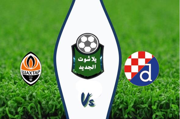 نتيجة مباراة دينامو زغرب وشاختار دونيتسك بتاريخ 06-11-2019 دوري أبطال أوروبا