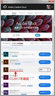 AdobeCC設定02