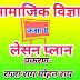 Social science lesson plan for class 8 सामाजिक विज्ञान की पाठ योजना प्रकरण राजा राममोहन राय