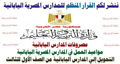 تعرف شروط التحويل إلي المدارس اليابانية في مصر ومصروفاتها طبقا للقرار الوزاري المنظم