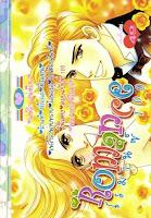 ขายการ์ตูนออนไลน์ Romance เล่ม 100