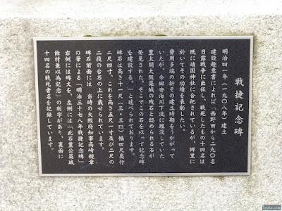 恵美須神社明治三十七八年戦捷記念