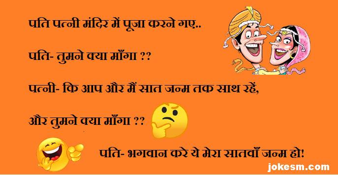 ख्वाब में एक लडकी Funny hindi jokes