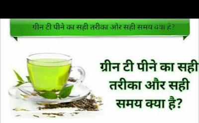 Green tea pine ki sahi matra