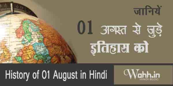 1-august -Aaj-Ka-itihaas-History